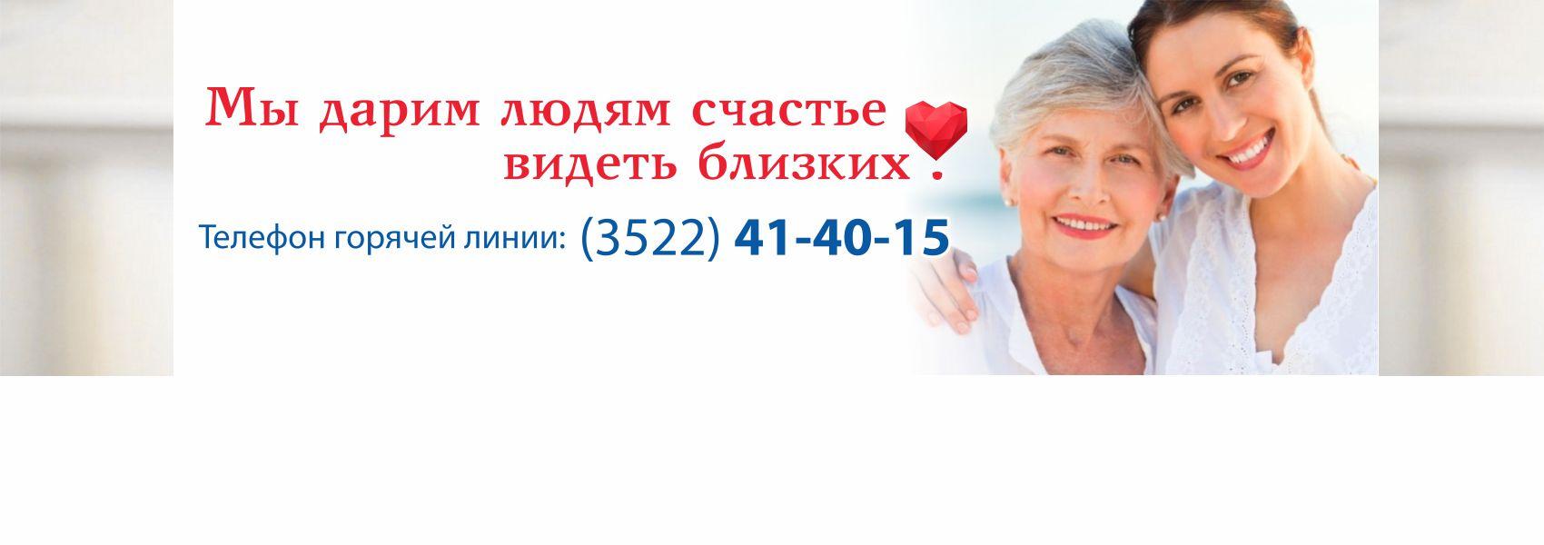 Лечение катаракты от 16900 руб.