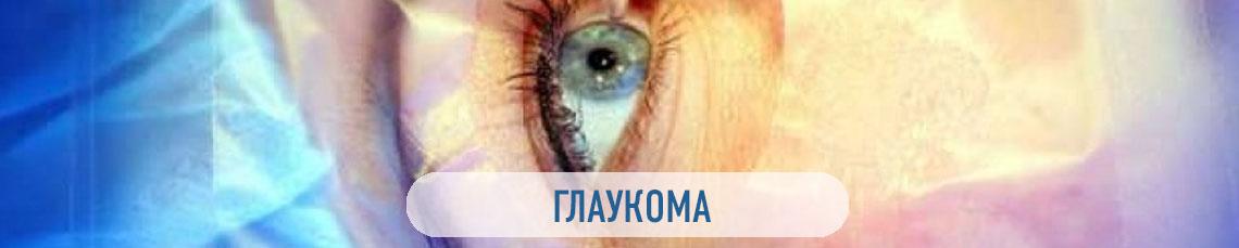 GLAYKOMA