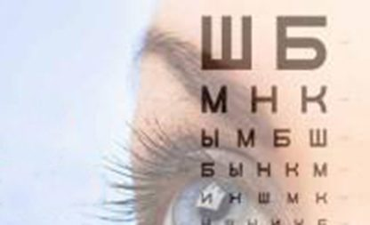 Диагностика зрения – это важный этап в борьбе за здоровье глаз!