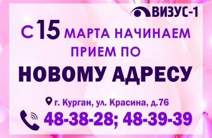 С 15 марта начинается прием в новом центре на Красина 76!
